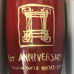 今日のトランスイート四季島 - 祝! 運行開始1周年