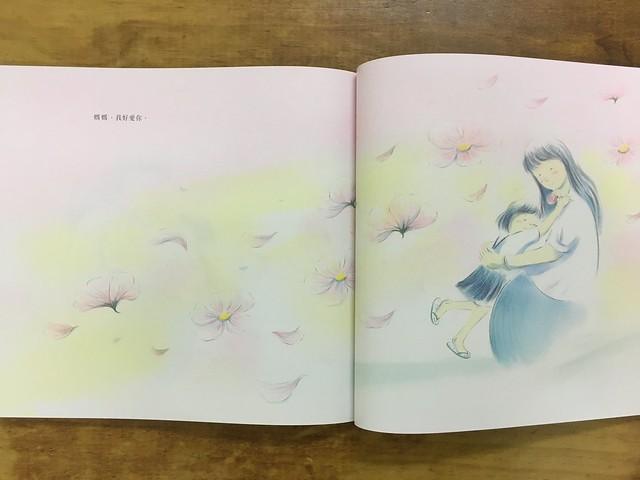 媽媽,我好愛你@陳致元《想念》,親子天下出版