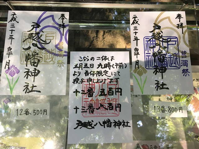 戸越八幡菖蒲祭の御朱印見本