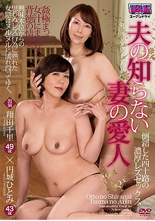 AUKG-422 My Husband's Unknown Wife's Mistress – Perverted Lux's Passionate Lesbian Sex – Chisato Shojo Hitomi Yuuki