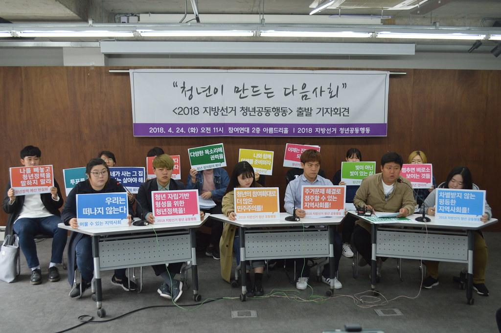 20180424_2018지방선거청년공동행동 기자회견
