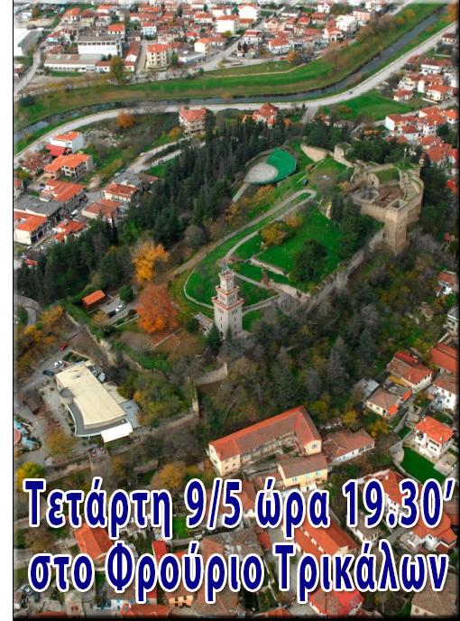 ΦΡΟΥΡΙΟ ΤΡΙΚΑΛΩΝ