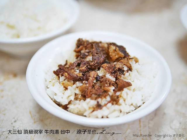 大三仙 頂級現宰 牛肉湯 台中 5