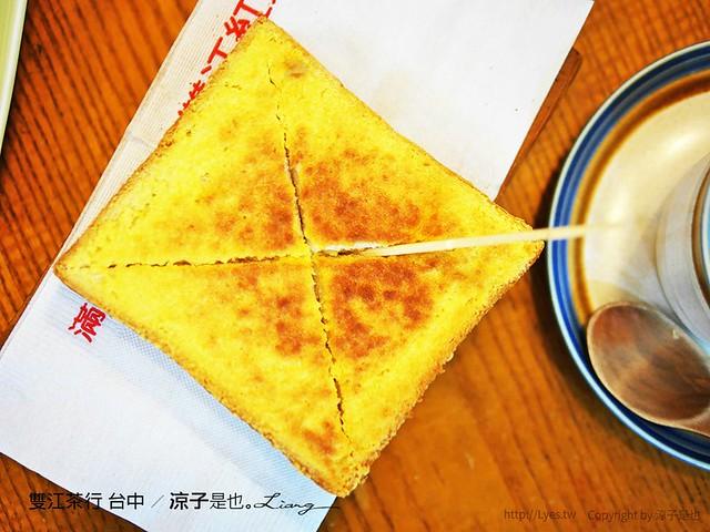 雙江茶行 台中 17