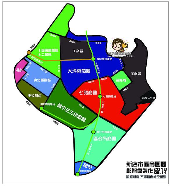 新店市區介紹概論 – ① 大坪林.七張商圈.裕隆城
