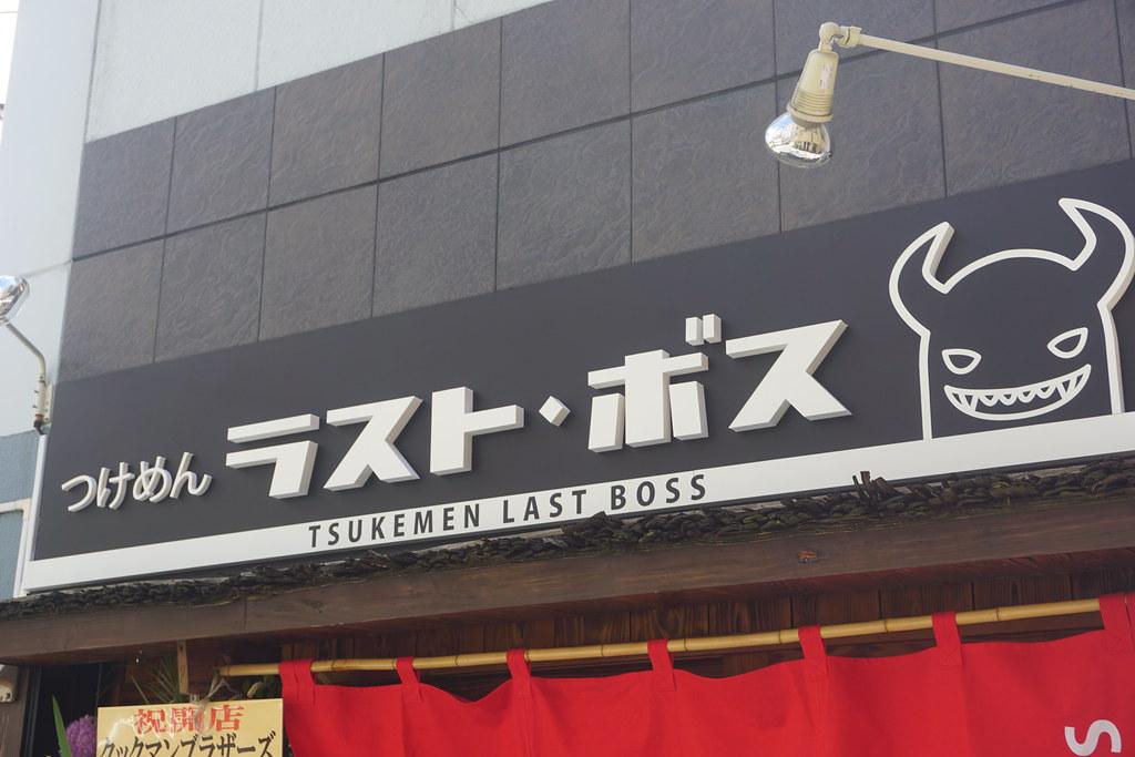ラスト・ボス(練馬)