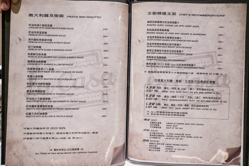 拉卡薩餐廳 (8)