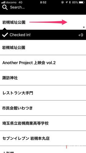 Checkie for Foursquare 右にスワイプでチェックイン