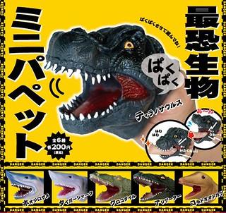 エール 「最恐怖生物手偶套」趣味轉蛋作品!最恐生物ミニパペット