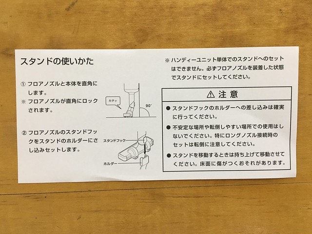 站立架使用的說明書@正負零±0無線吸塵器XJC-Y010