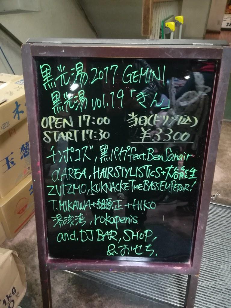 IMG_20171230_173243