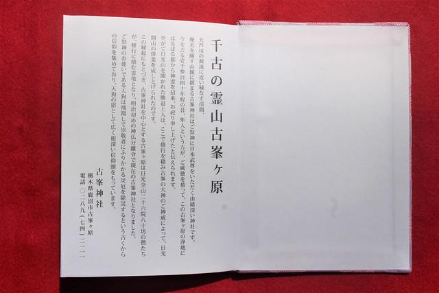 furumine-jinjya-gosyuin011