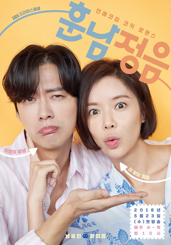 Phim Mỹ Nam Và Jung Eum - Handsome Guy and Jung Eum (2018)