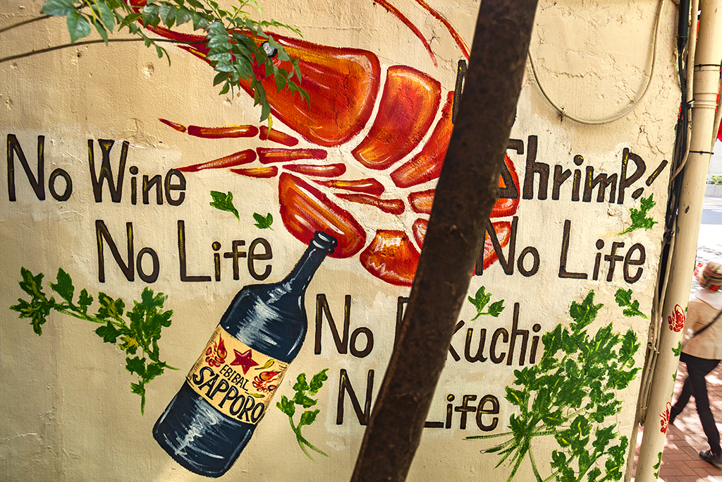 No Wine No Life--Tokyo