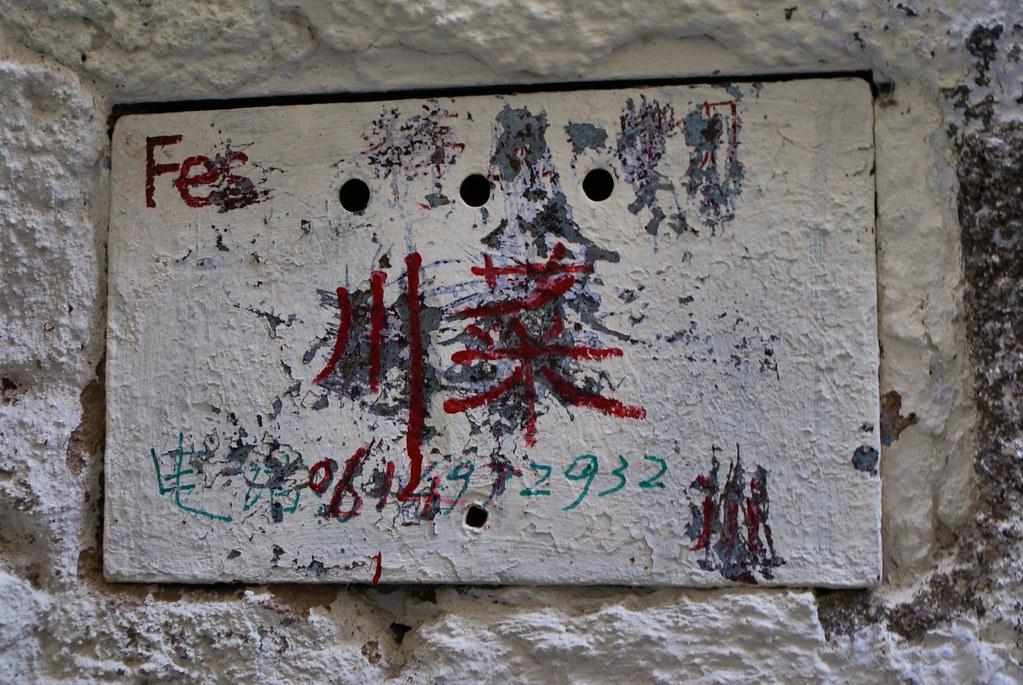 Dans une ruelle de la Médina de Fès : Une idéogramme chinois désignant un lieu où manger.