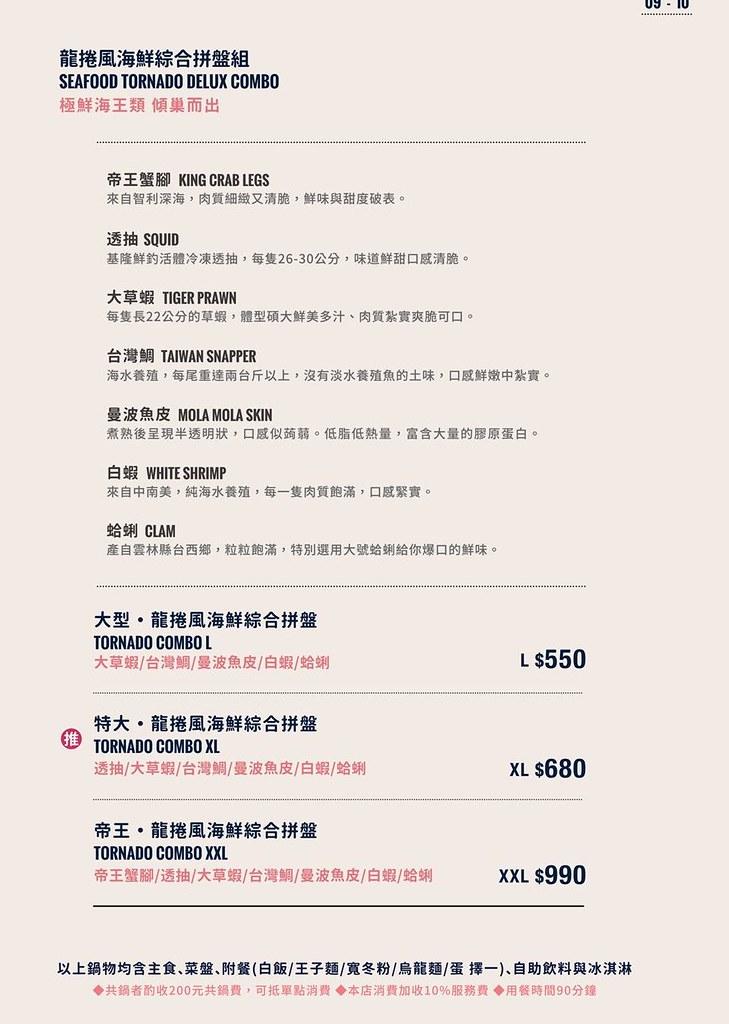 夠夠肉火鍋光附菜單訂位menu價位 (1)