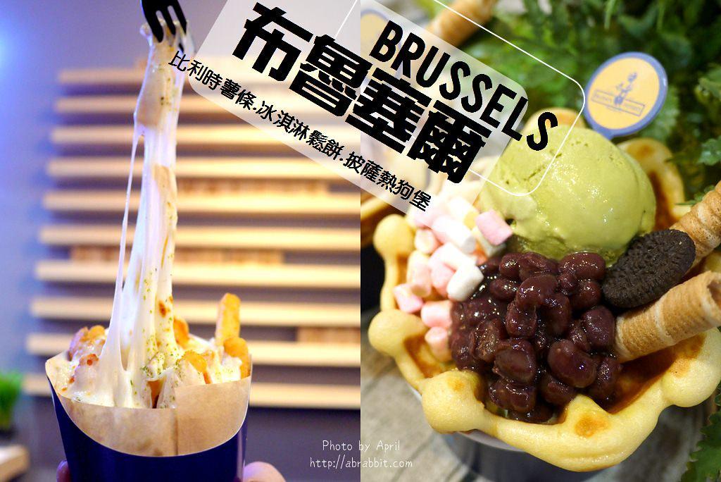 2018逢甲美食 布魯塞爾-比利時薯條、冰淇淋鬆餅和披薩熱狗堡邪惡又好吃!
