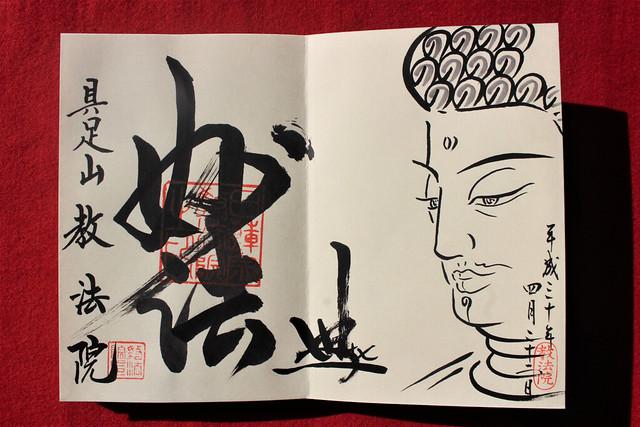 kyoubouin-gosyuin04005
