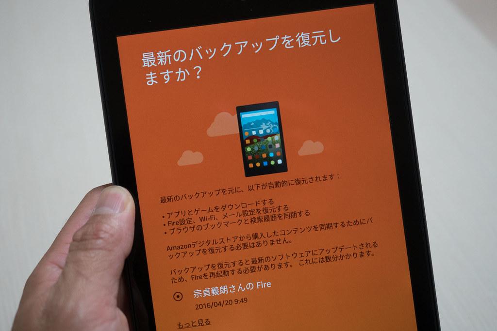KindleFire8-6