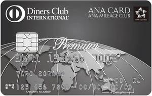 ANA_Diners_Premium_1604