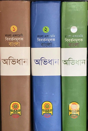 Bengali Etymology Dictionary