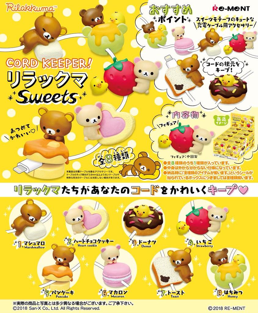 用美味甜點保護你的充電線♥ RE-MENT『CORD KEEPER!』  拉拉熊(懶懶熊;リラックマ)Sweets