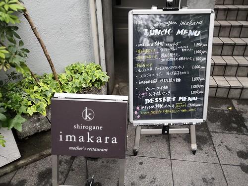 imakara