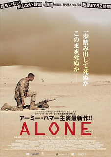 ALONE-poster