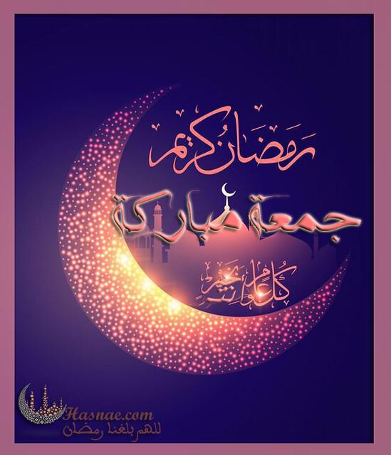 جمعة مباركة و رمضان كريم