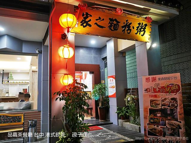 品嘉茶餐廳 台中 港式飲茶 28
