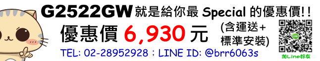 price-G2522GW