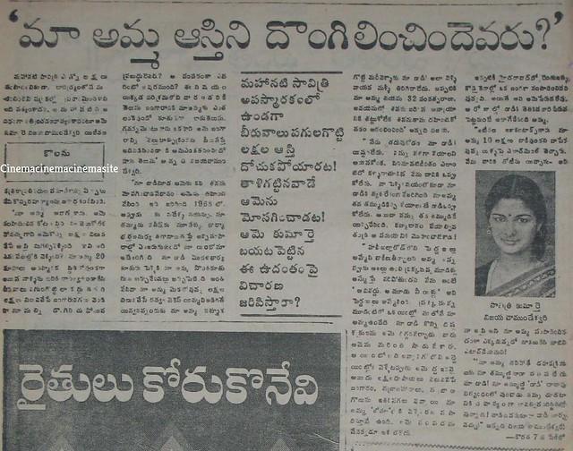 Chiranjeevi Gemini Ganesan Prasad Babu Nice Emotional: Savithri's Daughter Press Conference In 1983