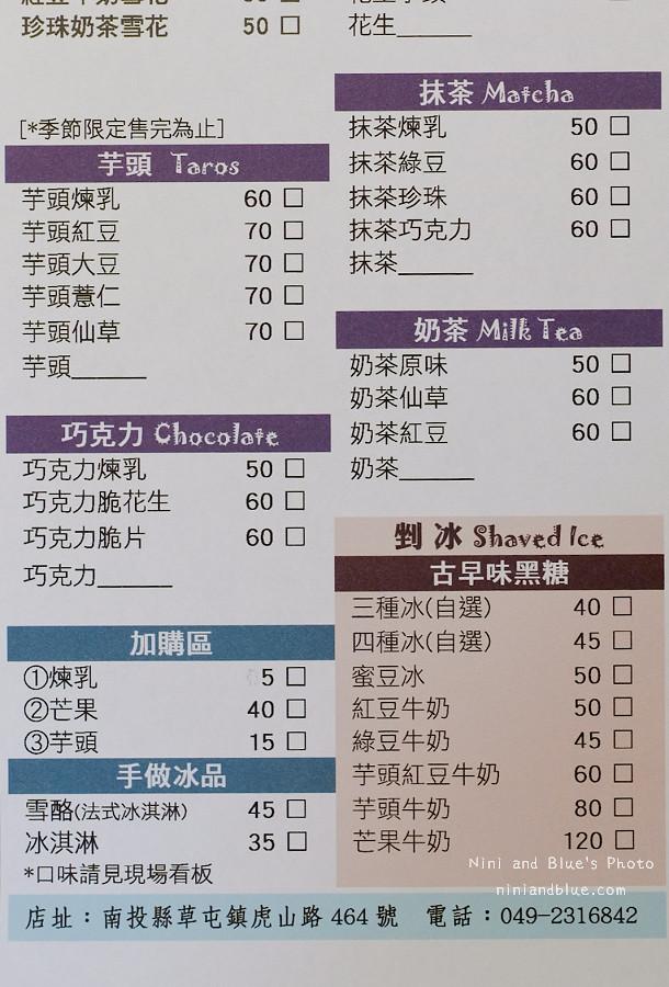 癮冰室.草屯美食01