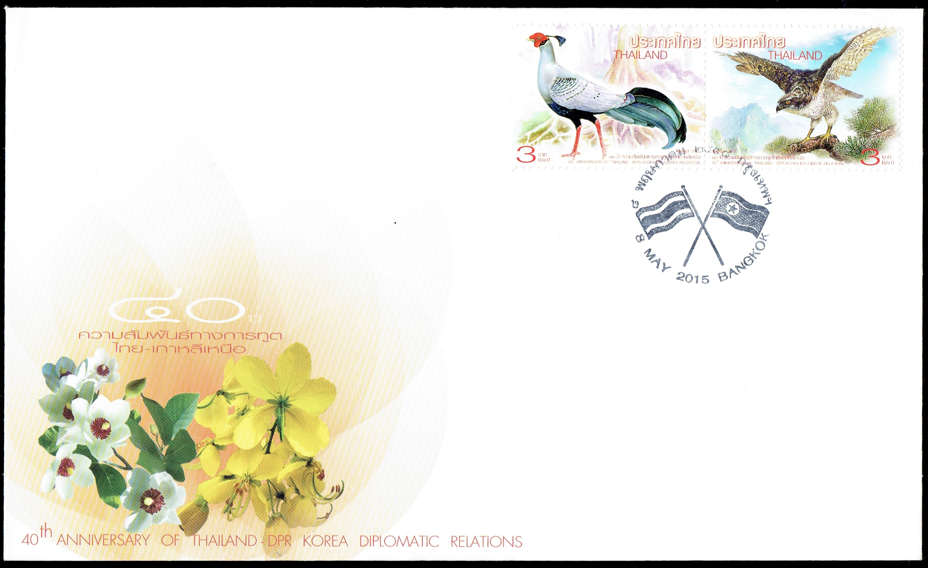Thailand - Thailand Post #TH-1068 First Day Cover, released May 8, 2015.