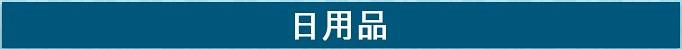 GearBest 日本限定クーポン セール (9)