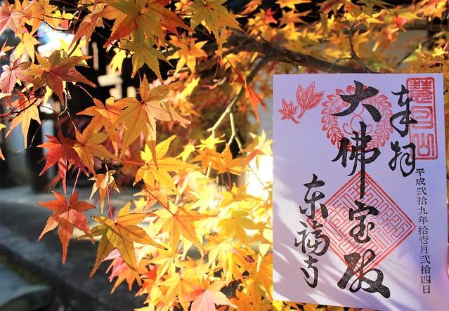 tofukuji-gosyuin