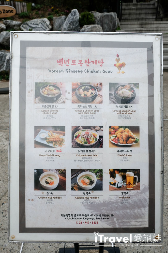 首尔美食餐厅 北村百年土种蔘鸡汤 (3)