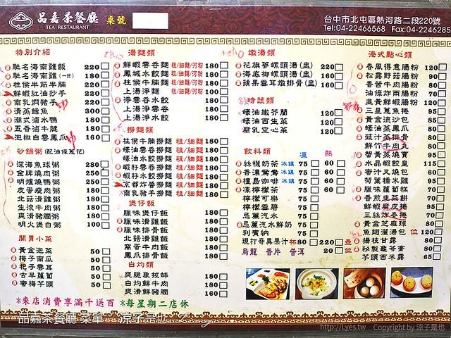 品嘉茶餐廳 菜單 1
