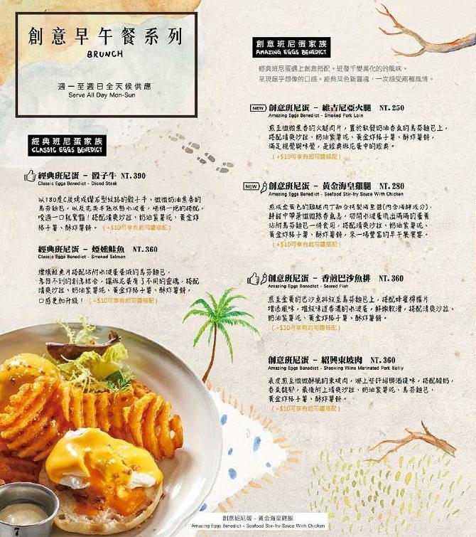 貳樓餐廳早午餐義大利麵甜點菜單menu訂位 (2)