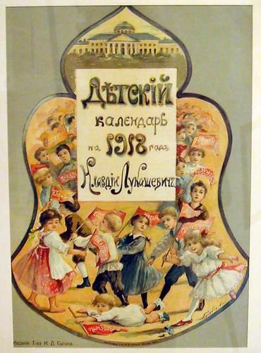Календарная стенка. Детский календарь. 1918 г.