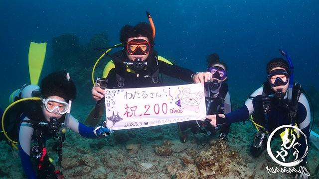 わたるさん、200ダイブおめでとうございます!!!