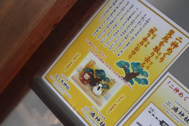 mitsugi-gosyuin5024