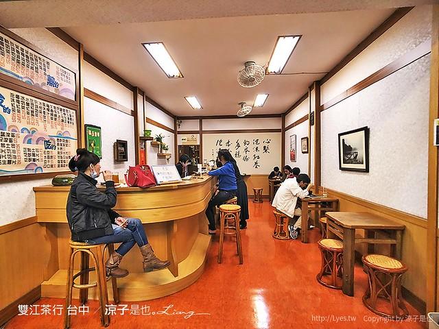 雙江茶行 台中 9