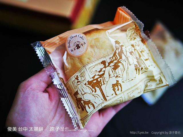 俊美 台中 太陽餅 2