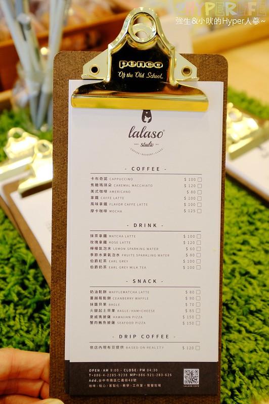 拉拉手 lalaso cafe (10)