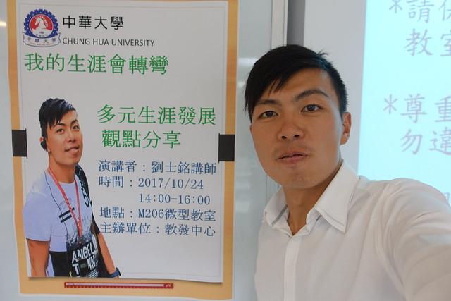 2017.10.24中華大學-教學發展中心《我的生涯會轉彎,多元生涯發展觀點分享》講師-6
