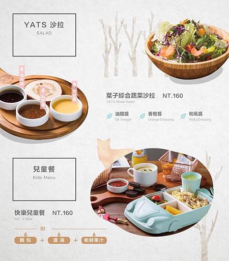葉子 菜單14