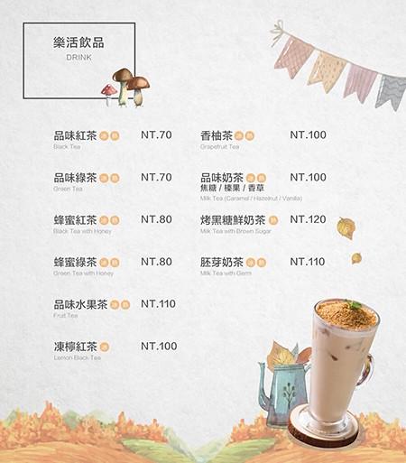 葉子 菜單11