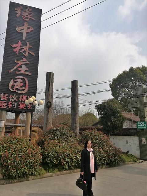 20180322-崔福芳被非法拘禁的缘中林庄园
