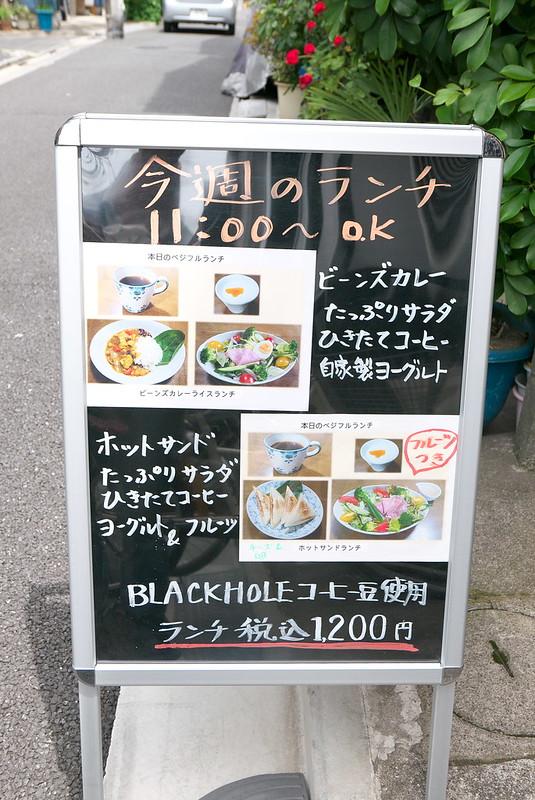 東京都荒川区町屋 Healthy Cafe まあさ